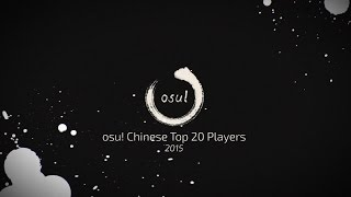 osu!华人区2015年度Top20玩家 osu! Chinese Top 20 Players 2015