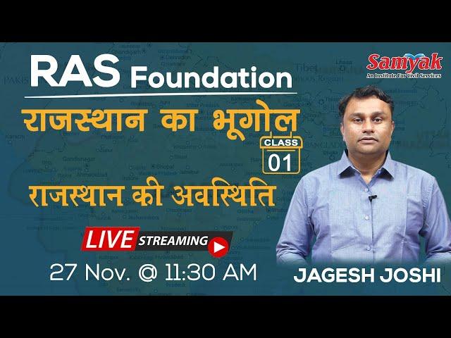 Rajasthan Geography राजस्थान की अवस्थिति  LIVE Class RAS Foundation 2020/21   RPSC  Jagesh Joshi