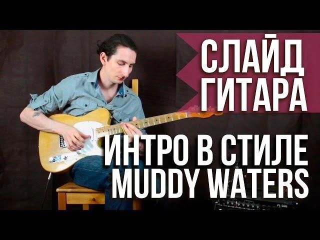 Слайд гитара в стандартном строе в стиле Muddy Waters - Как играть на слайд гитаре - Первый Лад