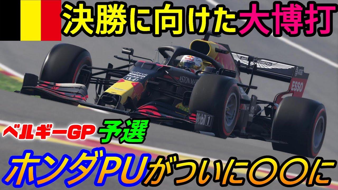 【実況】 ホンダPUをまさかの〇〇に? メルセデスAMG、フェラーリ、レッドブルに勝つためにはコレしかない! F1ベルギーGP予選でついに! F1 2020 マイチーム Part42
