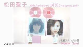 http://www.110107.com/seiko_40th_bible 充実した作品パッケージの中身をレコード会社スタッフが次々と取り出していくオフィシャル動画[開封の儀]。 店頭では絶対に ...