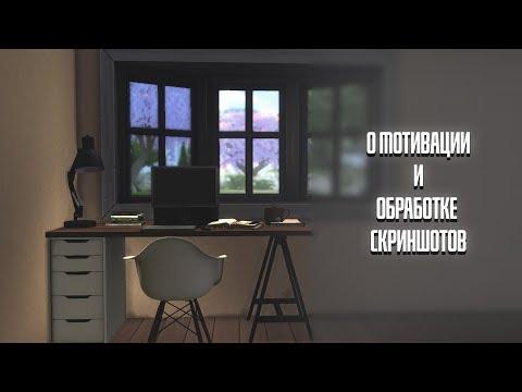 ОБРАБОТКА СКРИНШОТОВ ИЗ SIMS 4 В ADOBE PHOTOSHOP | ОТ НОВИЧКА ДЛЯ НОВИЧКОВ