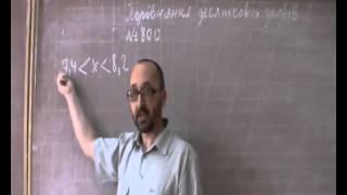 Порівняння десяткових дробів - 5 клас