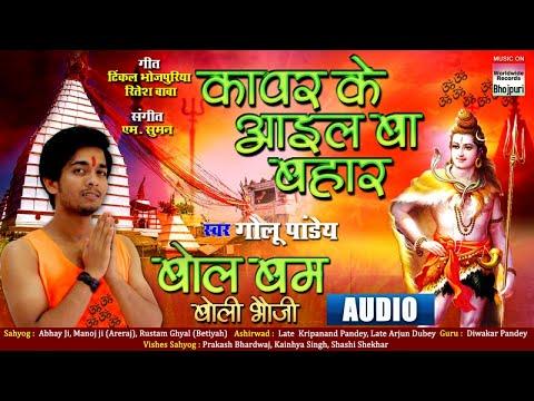 Kaanwar Ke Aail Ba Bahar | GOLU PANDEY | Bol Bam Boli Bhauji | Bhojpuri Kanwar Song 2017