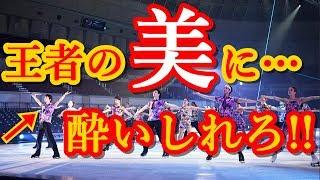 【超速】羽生結弦がファンタジー・オン・アイス神戸で4回転トウループ着...