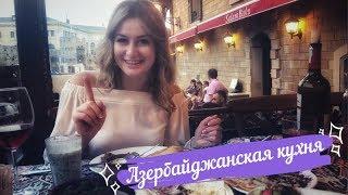 Украинка в Баку. Азербайджанская кухня. Что обязательно нужно попробовать?