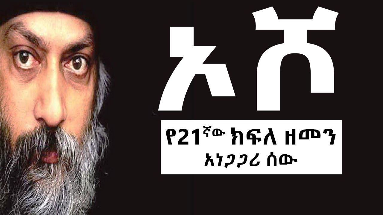 Ethiopia -  History of osho in Amharic || ኦሾ የ 20ኛው ክፍለ ዘመን አነጋጋሪ ሰው አስገራሚ ታሪክ