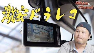 激安ドライブレコーダーを試す!