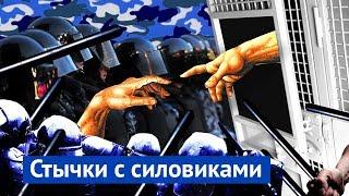 ОМОН и москвичи: задержания в центре столицы