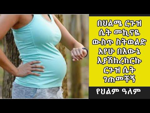 በህልሜ ርጉዝ ሴት መኪናዬ ውስጥ ስትወልድ አየሁ በእውኔ እያሽከረከርኩ ርጉዝ ሴት ገጠመችኝ  mirtmirt Ethiopia