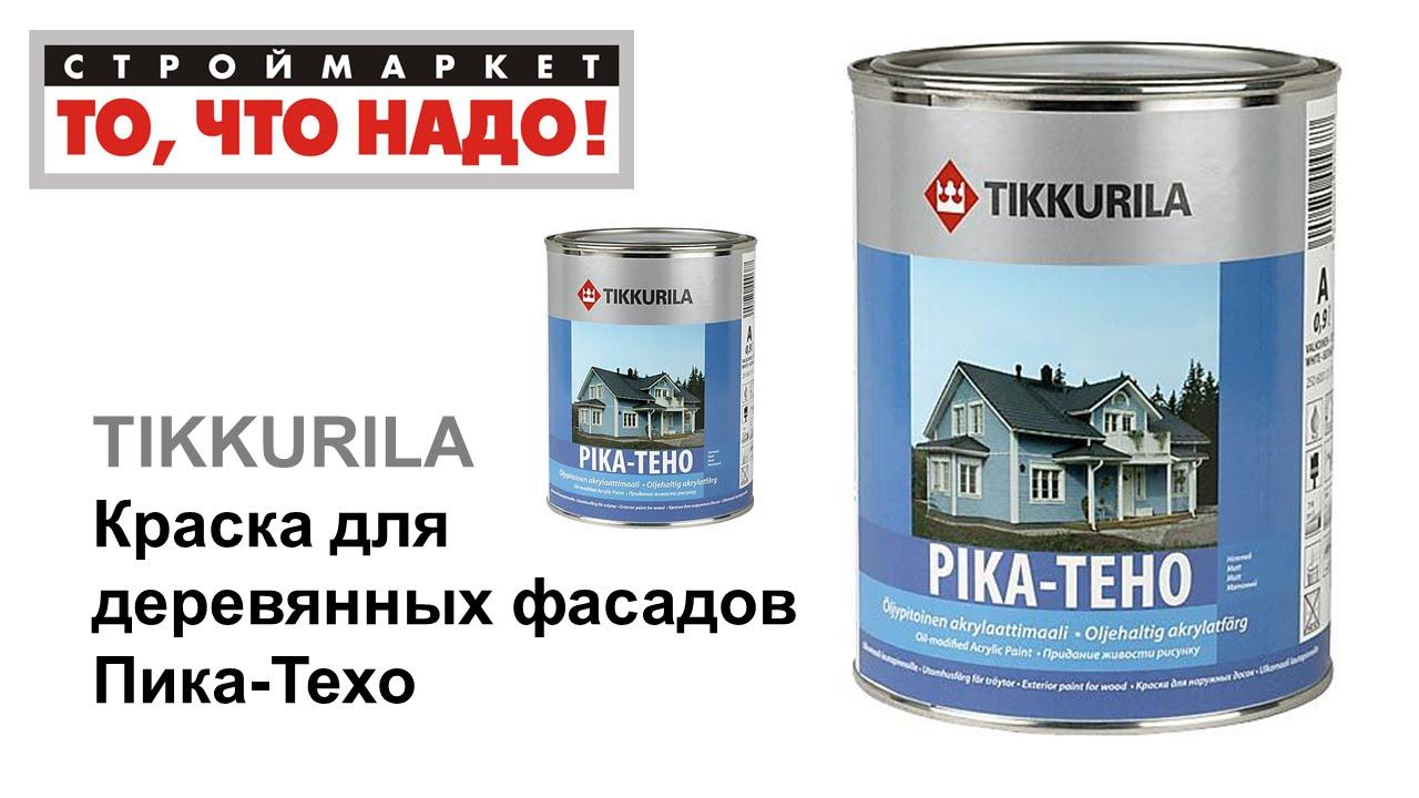 Винха - защита для дерева TIKKURILA - антисептик для дерева .