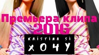 Diana BM -Kristina SI - Хочу ( Новый клип, 2016)