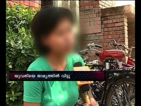 Navy sex scandal :women gets bail in credit card forgery case FIR 28th July 2013 Part 3എഫ് ഐ ആര്‍