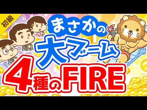 第257回 【メディアで話題】どれを目指すのが正解?4つのFIREについて徹底解説【お金の勉強 初級編】