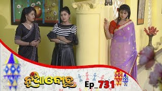 Nua Bohu | Full Ep 731 | 19th Nov 2019 | Odia Serial - TarangTV