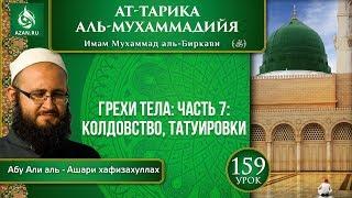 «Ат-Тарика аль-Мухаммадийя». Урок 159. Грехи тела: колдовство, татуировки | Azan.ru