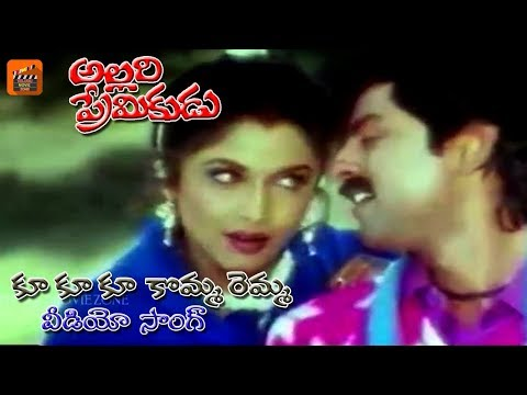 KU KU KU KOMMA | VIDEO SONG | ALLARI PREMIKUDU | JAGAPATHI BABU | SOUNDARYA | TELUGU MOVIE ZONE