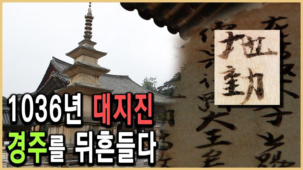 KBS역사스페셜 – 묵서지편의 증언, 석가탑이 무너진 까닭은?