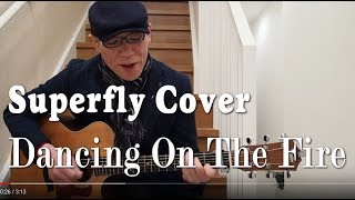 #Dancing On The Fire 弾き語り #Superfly 越智志帆 Cover