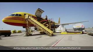DHL Operations Corporate