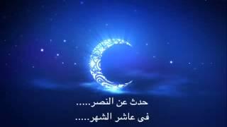 Ahlan wa sahlan ya Ramadan اهلا وسهلا يا رمضان Best arabic nasheed ever