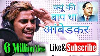Baap Tha Ambedkar | Shubham Baroth & Vaibhav Londhe | Superhit bhim geet