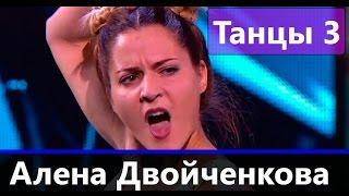 Алена Двойченкова Слова благодарности зрителям Танцев на ТНТ
