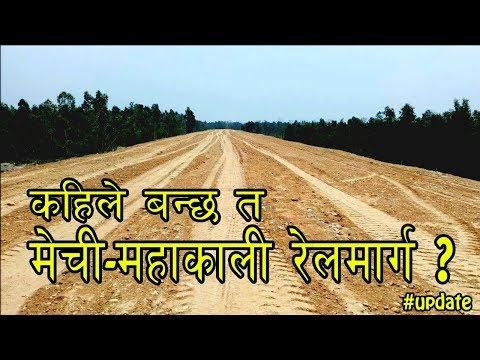 ABOUT MECHI MAHAKALI ELECTRIC RAILWAY PROJECT !! ACM NEPAL !!