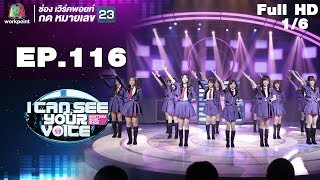 I Can See Your Voice TH EP 116 1 6 BNK48 9 พ ค 61