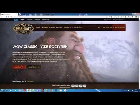 World Of Warcraft Classic где скачать, как оплатить подписку?