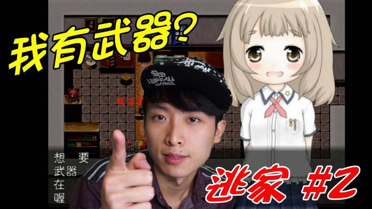 【逃家】#2 我想殺掉媽媽? - YouTube