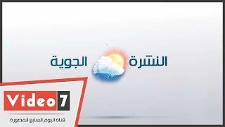 درجات الحرارة المتوقعة اليوم الأربعاء 29/3/2017 بمصر والعواصم العربية