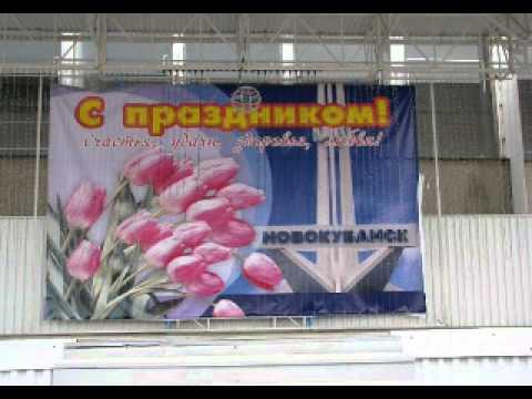 город Новокубанск
