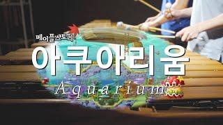 ※방구석 피서※ 메이플스토리 BGM - 아쿠아리움(Aq…