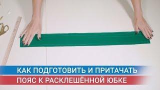 Как подготовить и притачать пояс к расклешенной юбке