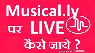 How to go live on Musical.ly app in hindi, live.ly or Musically in Android New Update 2017 lively