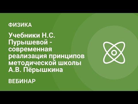 Учебники Н.С. Пурышевой - современная реализация принципов методической школы А.В. Пёрышкина