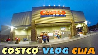 Жизнь в Америке COSTCO Оптово Розничный Магазин США