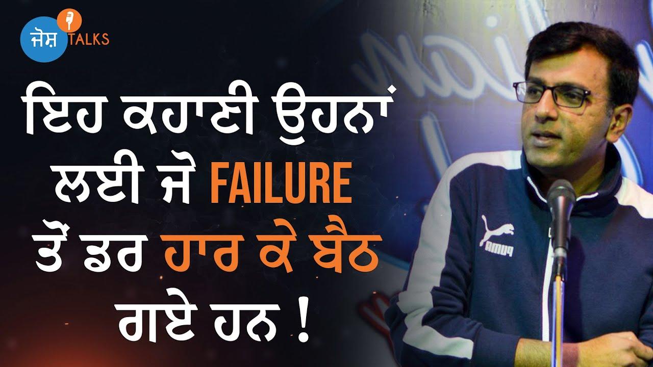 Download ਇਹ ਹੈ ਮੇਰੇ Successful Failure ਦੀ ਕਹਾਣੀ  | Business Motivation | Gautam Sikri | Josh Talks Punjabi
