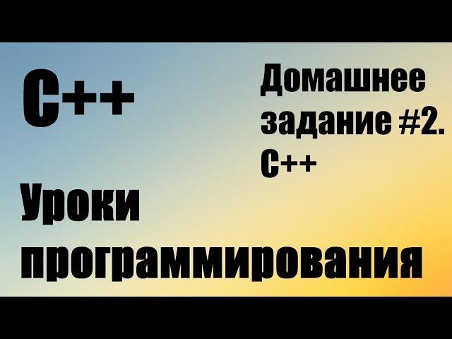 Напишите программу, проверяющую число, введенное с клавиатуры на четность. Домашнее задание. C++ #2.