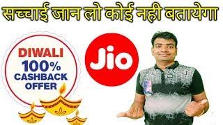 Jio Diwali Offer 2018 | 100% Cashback | Jio 1 Year Free New Plan | Reliance Digital Store