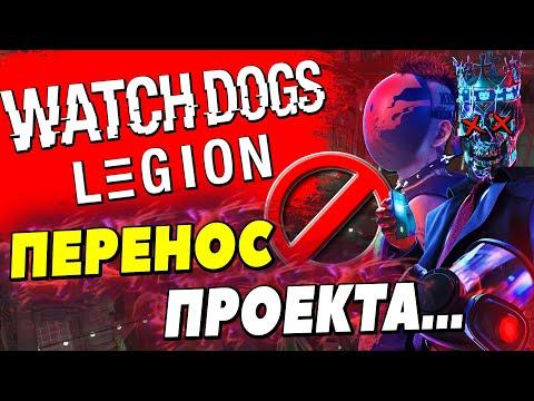 """🎮 Перенос игры Watch Dogs Legion? Watch Dogs 3 Новая дата выхода- """"Неизвестно"""" / Где Watch Dogs 3 🎮"""