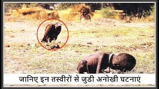 जानिए इन 5 तस्वीरों से जुडी अनोखी घटनाएं | Amazing backstories related with 5 photos in Hindi
