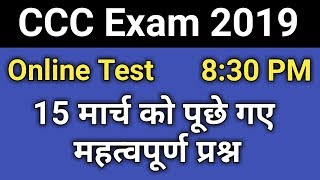 CCC Online Test of 15 March Questions | ccc exam preparation in hindi