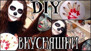 Очень легкие рецепты вкусняшек на хеллоуин!! || Halloween DIY