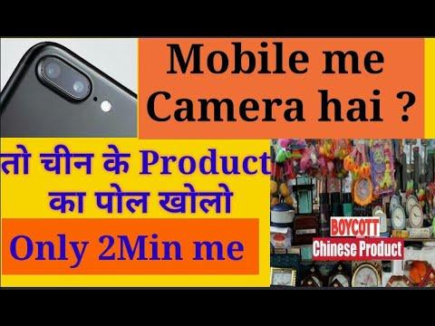 boycott-china-products-in-india-|-boycott-china-app-2020-|-आपके-फ़ोन-का-कैमरा-चीन-की-पोल-खोलेगा