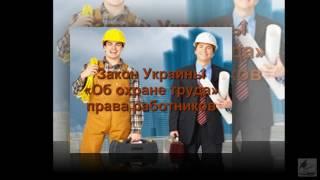 Клип: Правовые вопросы охраны труда