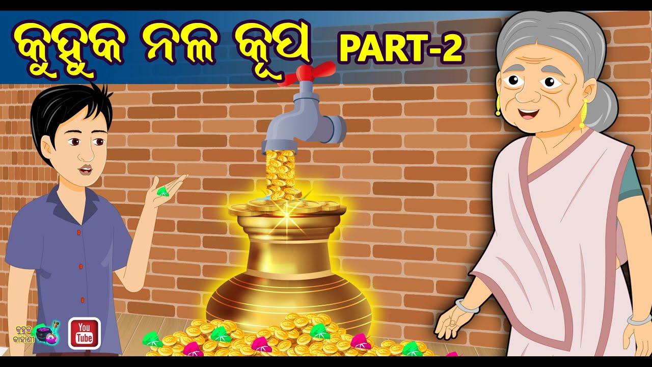 Kuhuka Nala Part 2 | New Odia Story | Kuhuka Kahani | Odia Gapa | Odia Moral Story | Fairy Tales