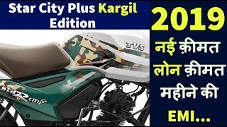 TVS Star City Plus Kargil Edition 2019 New Price With Loan, Emi, Ex-Showroom, Onroad Price in Hindi Video