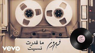 Fairuz فيروز - Ma Kedert Neseet ما قدرت نسيت (Lyric Video)